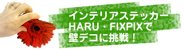 haru_title01[1]