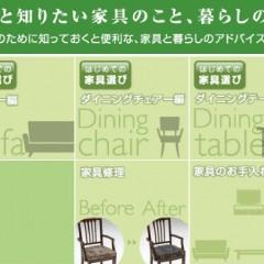 http___www.karimoku.co.jp_karimoku_more_index