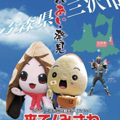 kite-misawa2015-2