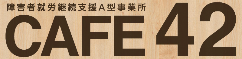 201505cafe42